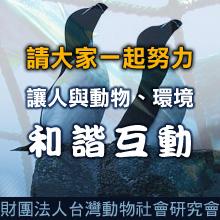 社團法人台灣動物社會研究會