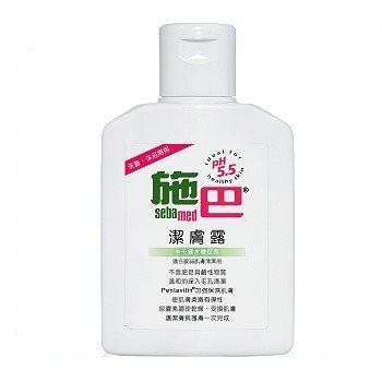 【限量加購】施巴-ph5.5潔膚露50ml(隨身版)