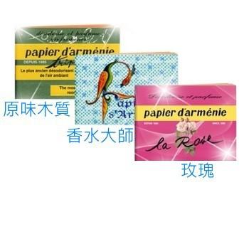 Papier dArmenie 法國亞美尼亞空氣淨化薰香紙(每本12張=36小張)