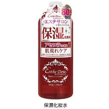 【新上架】日本Esthe Dew 保濕化妝水500ML(紅)